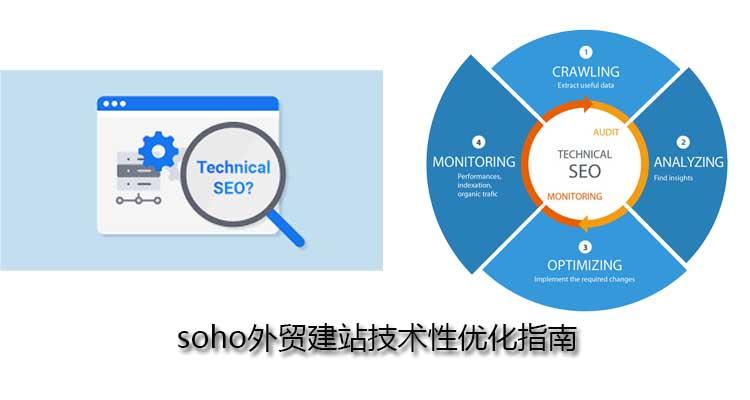 soho外贸建站技术性优化学习指南