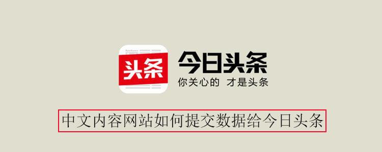 中文内容网站如何提交数据给今日头条