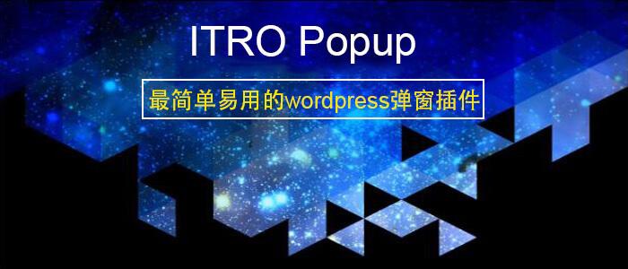 外贸建站 弹窗插件ITRO Popup
