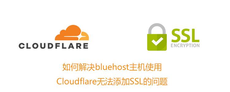 如何解决bluehost主机使用cloudflare后的SSL安全证书的问题
