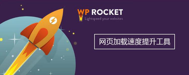 外贸建站速度优化插件---wp rocket