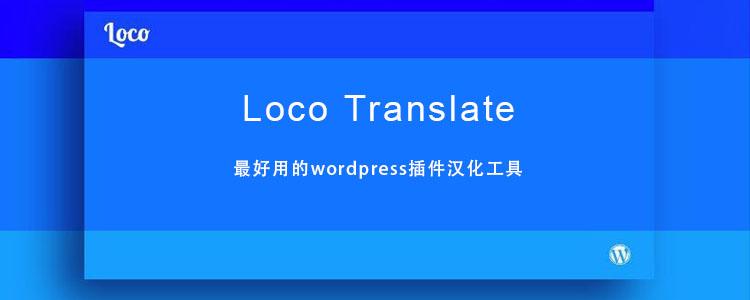 wordpress 插件汉化工具Loco Translate