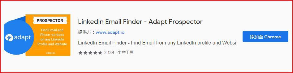 领英客户开发工具Adapt Prospector