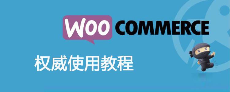 Woocommerce权威使用教程
