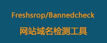 网站域名检测工具 Freshsrop/Bannedcheck