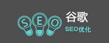 2019年最新谷歌SEO优化方法