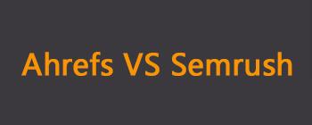 谷歌SEO优化工具Ahrefs与SEMrush的对比
