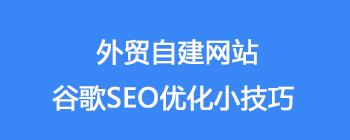 外贸自建站谷歌SEO优化小技巧(一)