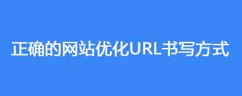 2019年正确的网站优化URL书写方式