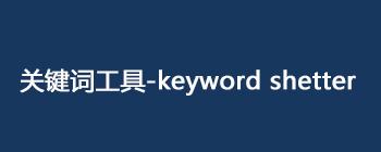 关键词工具-keyword shetter