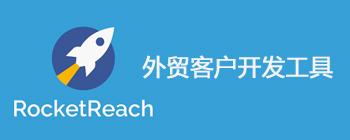 外贸客户开发工具Rocket Reach