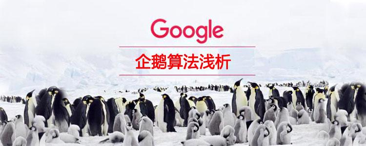 企鹅算法浅析