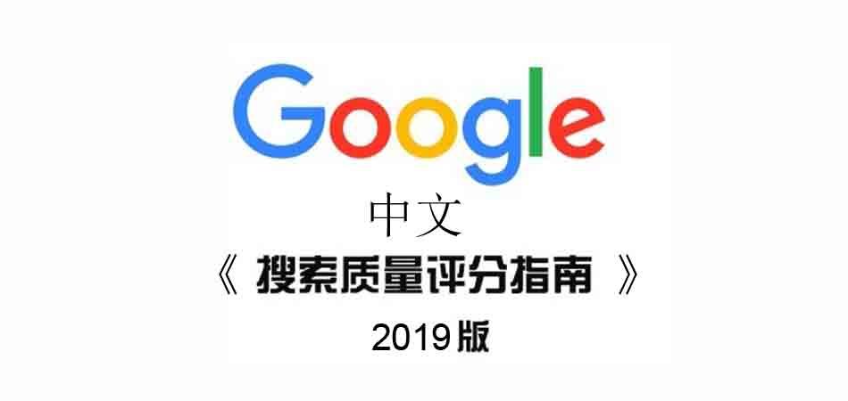 2019中文版《谷歌搜索质量评估者指南》