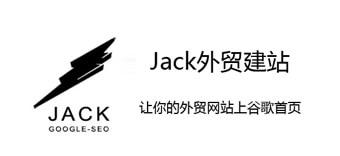 Jack外贸建站google seo优化soho建站实操课程