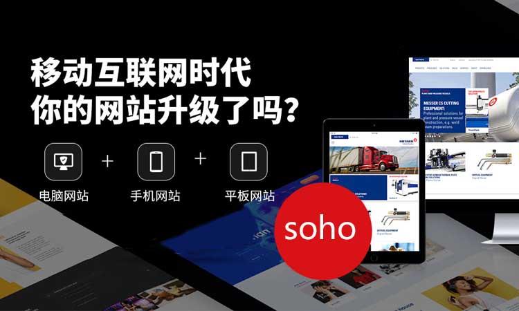 什么样的网站适合SOHO外贸建站
