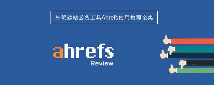 外贸建站必备工具ahrefs使用教程
