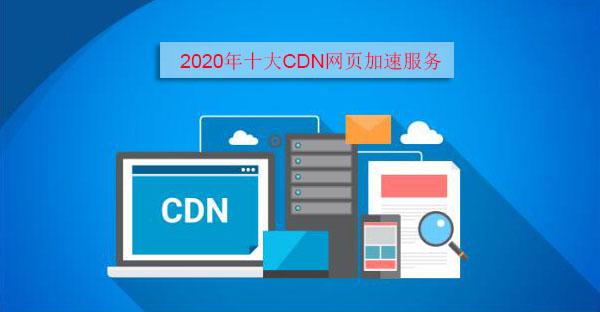2020年十大CDN网页加速服务