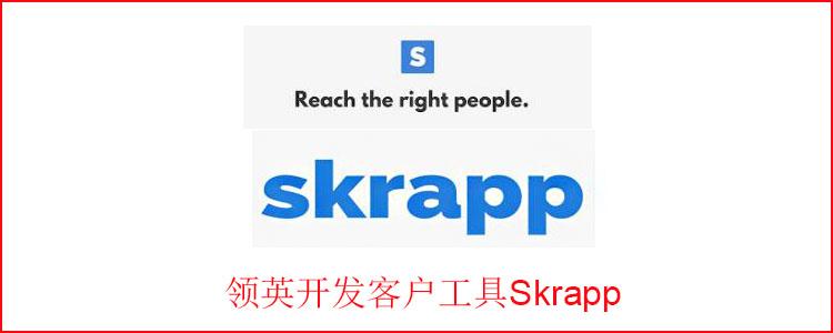 领英开发客户工具Skrapp