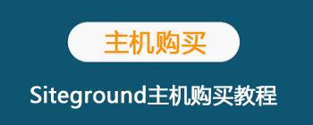 外贸建站主机的选择— siteground 的账号注册和购买