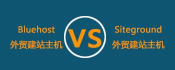 外贸建站主机服务商的选择 siteground vs bluehost