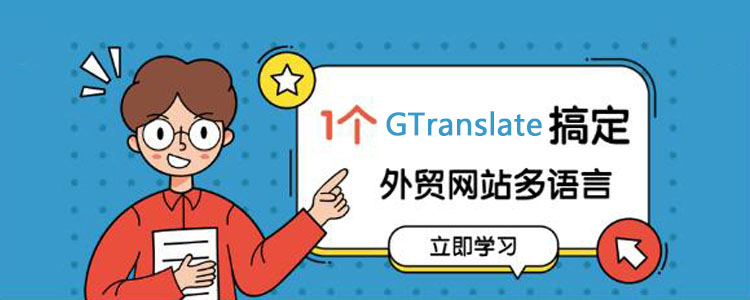 GTranslate plugin