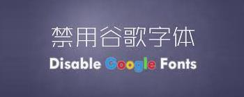 如何禁用谷歌字体提升网站加载速度?