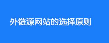 外贸网站谷歌SEO---外链源网站 的选择原则