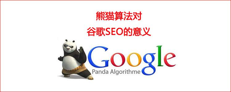 熊猫算法/Panda algorithm