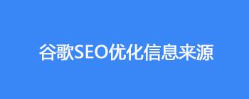 最新谷歌SEO优化内容来源