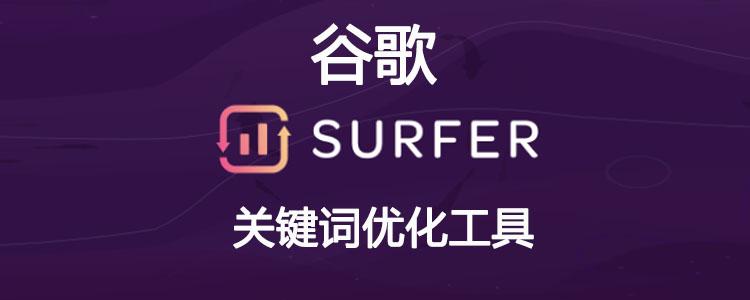 谷歌关键词优化工具surfer