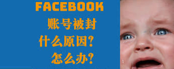 Facebook外贸客户开发技巧 ---账号封禁与申诉
