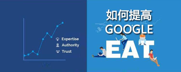 how to improve the google EAT score