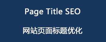 外贸建站谷歌SEO 标题优化