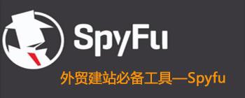 外贸建站必备工具---Spyfu
