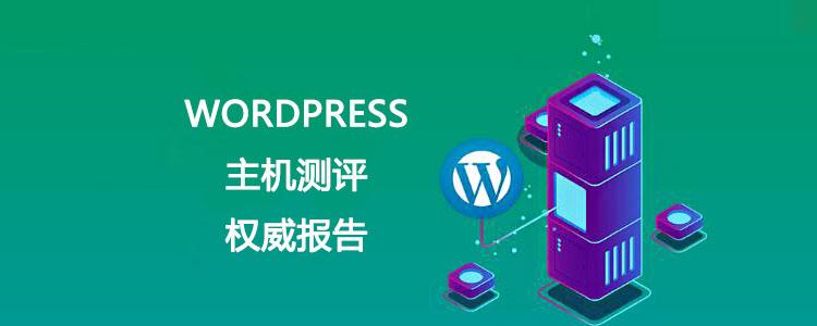 WordPress主机测评 权威报告
