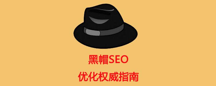 黑帽SEO优化