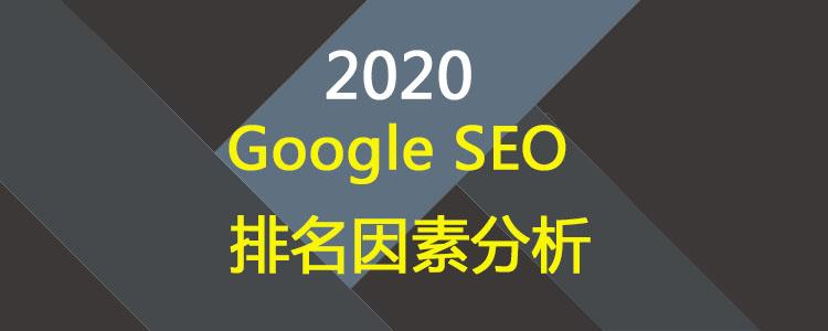 2020外贸建站谷歌SEO因素排名