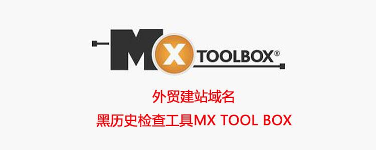 外贸建站域名的黑历史检查工具MX tool box