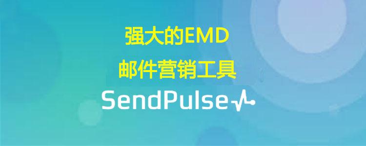 SendPulse -强大的EMD邮件营销工具