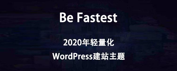 十大轻量化wordpress建站主题