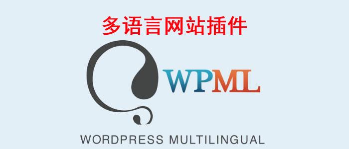 外贸网站 多语言插件WPML