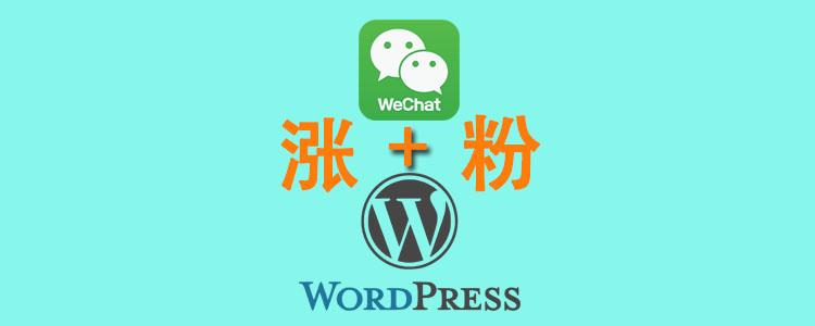 如何用wordpress为微信公众号涨粉