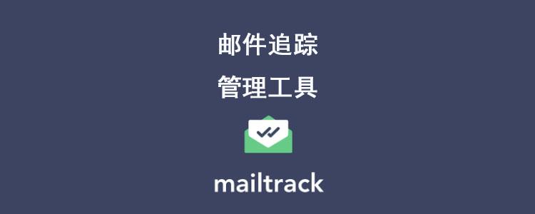 邮件追踪管理工具mailtrack