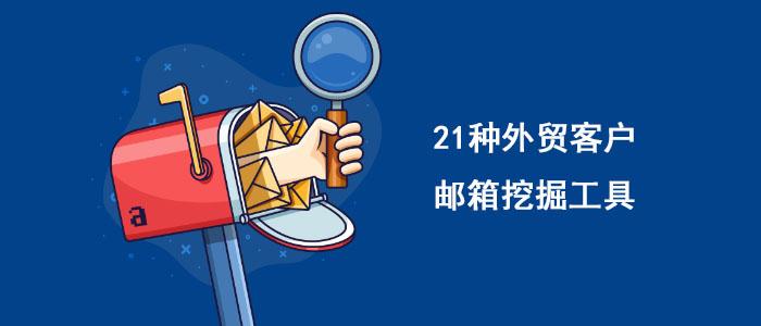 15种 外贸客户邮箱查找工具