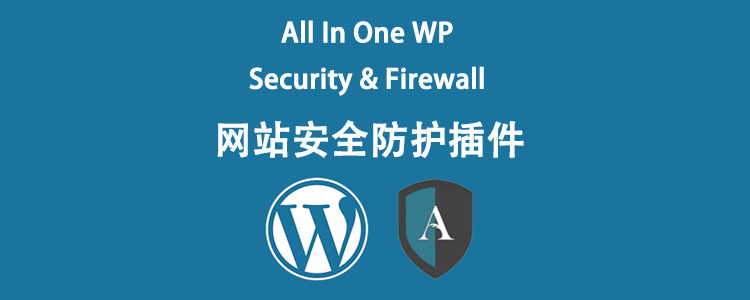 All In One WP Security & Firewall网站安全防护插件