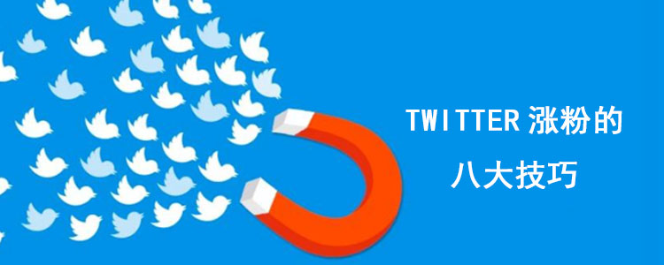 Twitter涨粉 的八大技巧