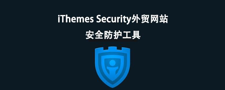 WordPress网站安全防护工具---iThemes Security