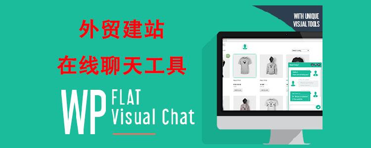 最好用的在线聊天工具—WP Flat Visual Chat
