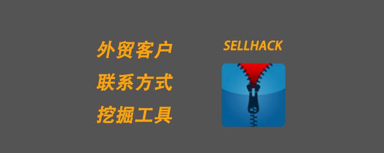 外贸客户邮箱查找工具— sell hack