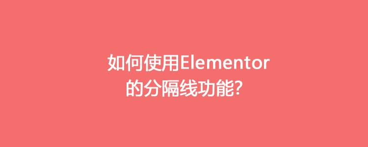 如何使用Elementor的分隔线功能